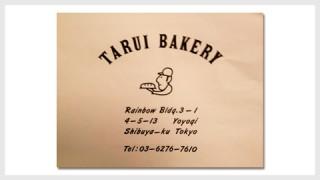 TARUI BAKERY(タルイベーカリー)