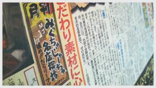 日刊スポーツ新聞「みっくちゅじゅーちゅ名店探訪」